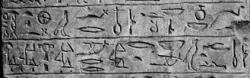 sites/default/files/HieroglyphicFragment1.jpg